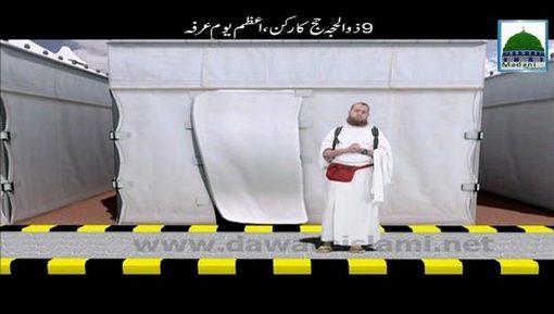 Maidan e Arafat Rawangi