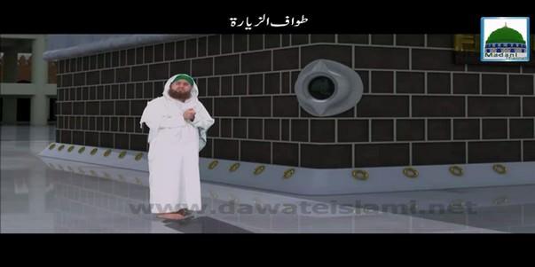 Tawaf-uz-Ziyarah