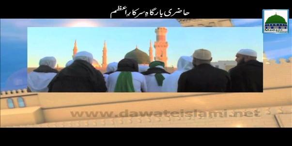 Hazri e Bargah e Sarkar e Azam ﷺ