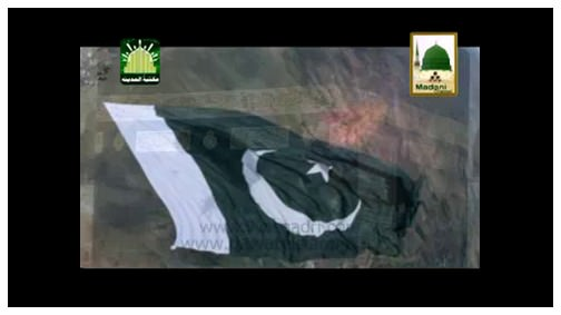 کلام - پاکستان میرا پاکستان