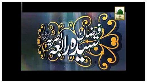 Faizan e Sayyida Rabiya Basriya(Ep:14) - Sayyida Rabiya Basriya رضی اللہ تعالیٰ عنہا Ki Karamat