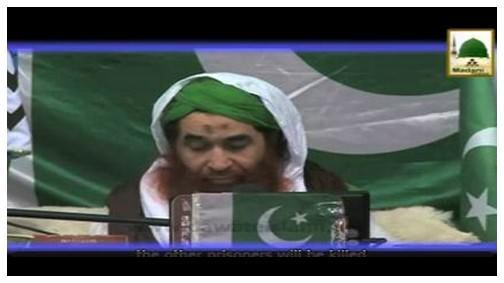 Islam Aur Zulm