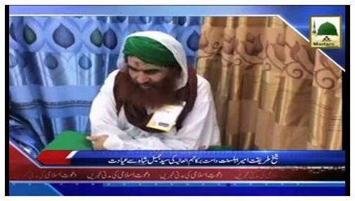 News Clip-29 Aug - Ameer-e-Ahlesunnat Ki Syed Jameel Shah Say Ayadat