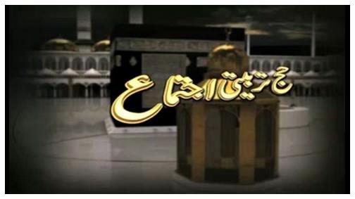 Hajj Tarbiyati Ijtima - Safar-e-Haramain Ki Mufeed Ihtiyatain - Part 01