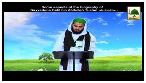 Some Aspects Of The Biography Of Sayyeduna Sahl Bin Abdullah Tustari علیہ الرحمہ