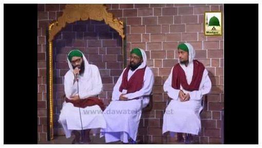 Ashra-e-Mubashara Kissay Kehtay Hain?