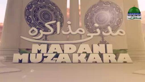 Madani Muzakra - Driving Aur Sharab Noshi