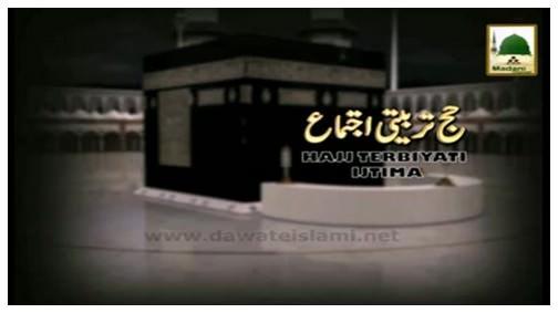Hajj Tarbiyati Ijtima - 1436H