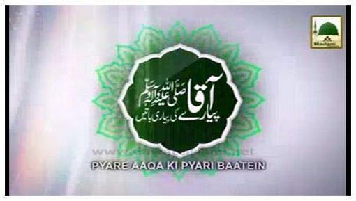 Piaray Aaqa Ki Piari Batain(Ep:09) - Shaitan Insan Ka Khula Dushman Hai