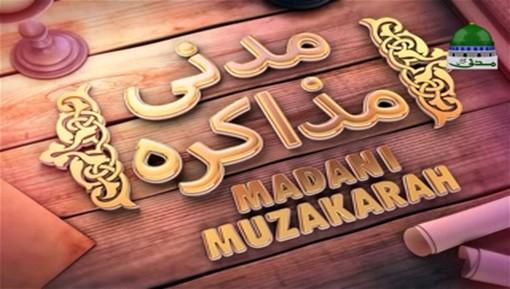 Madani Muzakra - Gari Main Ganay Bajay Say Kaisay Bachen?