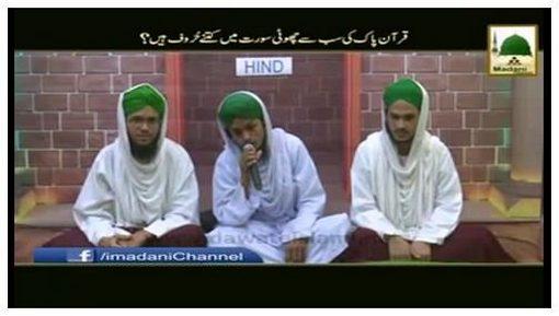 Quran-e-Pak Ki Sab Say Choti Soorah Main Kitnay Haroof Hain?