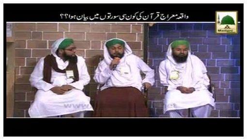 Waqiya-e-Mairaj Quran Ki Kon Si Soorah Main Bian Hua?