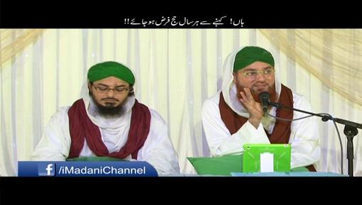 Agar Haan Kehta To Har Saal Hajj Farz Ho Jata