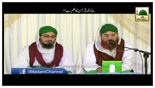 Quran Ka Hukm