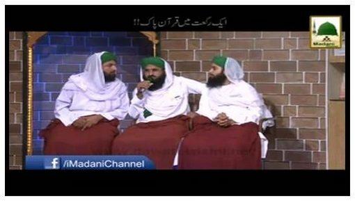 Aik Rakat Main Quran-e-Pak