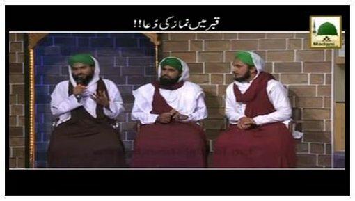 Qabar Main Namaz Ki Dua