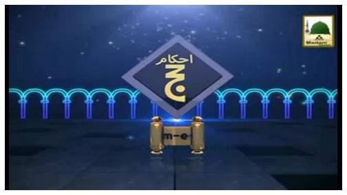 Ahkam e Hajj(Ep:05) - Maqamat Aur Un Main Ada Honay Walay Manasik