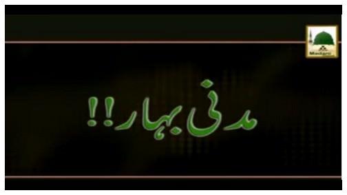 Madani Bahar - Cancer Ka Marz Ka Naam-o-Nishan Tak Na Raha