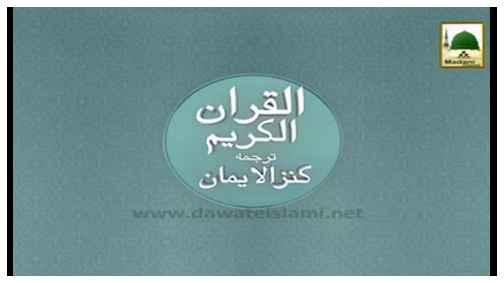 Tilawat o Tarjama o Tafseer Surah Al-Baqarah - Ruku 05