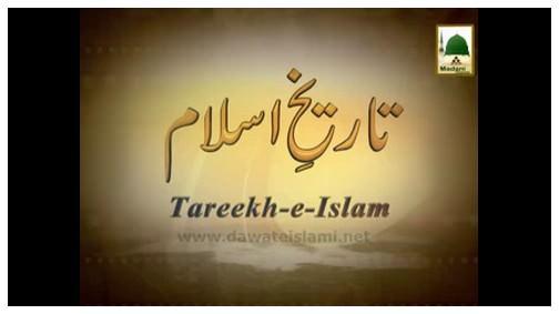 Tareekh e Islam(Ep-08) - Bachpan Kay Waqiyat