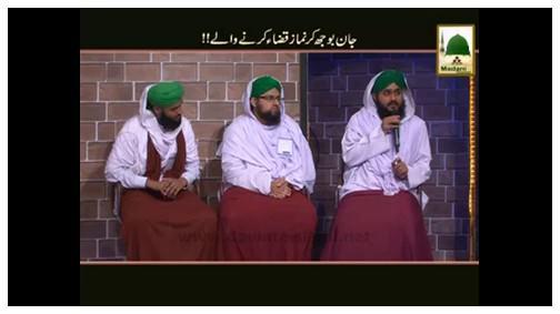 Jaan Bojh Kar Namaz Qaza Karnay Walay