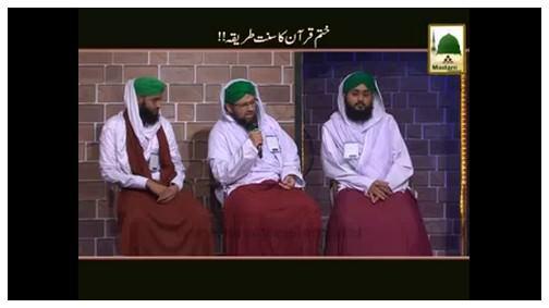 Khatm-e-Quran Ka Sunnat Tareeqa