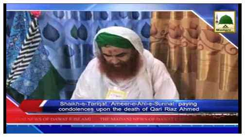 Madani News English - 19 Zulqida - 04 Sept