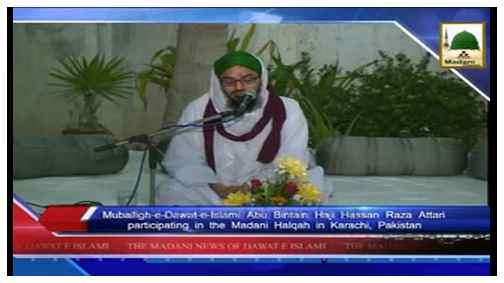 Madani News English - 20 Zulqida - 05 Sept