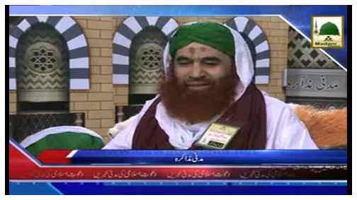 Madani Khabrain Urdu - 21 Zulqida - 06 Sept