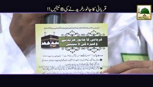 Qurbani Ka Janwar Khareednay Ki 8 Niyatain