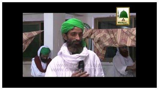 Madani Bahar - Haal Bigra Hai Tou Bemar Ki Ban Aai Hai