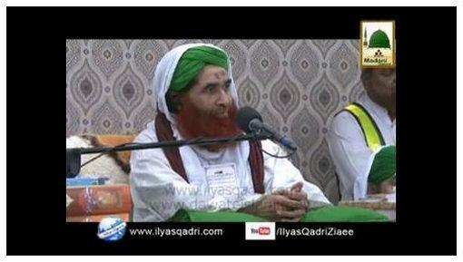 Madani Bahar - Bargah-e-Ghousiyat Main Maqam e Ameer-e-Ahlesunnat