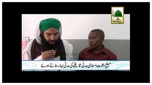 Madani Bahar - Kenya Main Ki Gai Infiradi Koshish Aur Is Kay Natijay Main Qabool e Islam