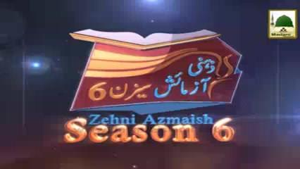Zehni Aazmaish(Ep:21) - Season 06 - Quarter Taweezat Vs Naatkhawan
