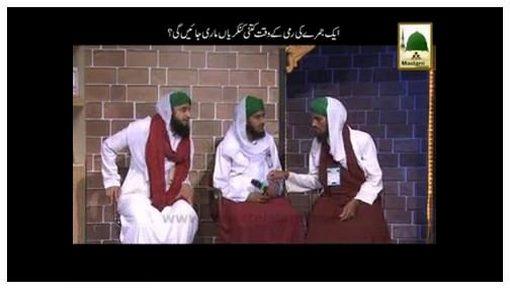 Aik Jamray Ki Rami Kay Waqt Kitni Kankariyan Mari Jati hain?