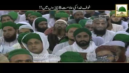 Khauf-e-Khuda Ki Alamat 8 Cheezon Main Zahir Hoti Hai