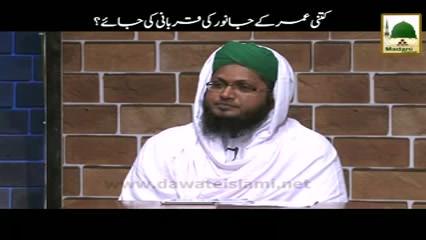 Kitni Umar Kay Janwar Ki Qurbani Ki Jaye?