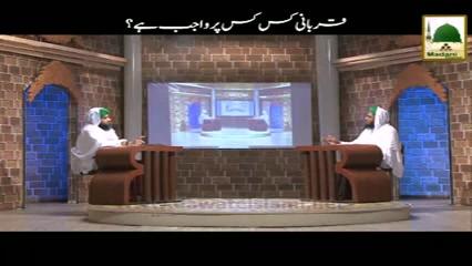 Qurbani Kis Kis Par Wajib Hai?