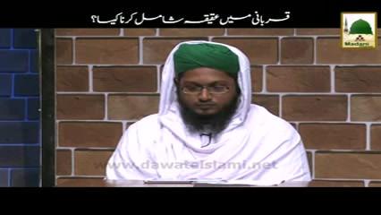 Qurbani Main Aqiqah Shamil Karna Kaisa.