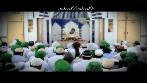 Safar Bhi Jari Ho Zikr Bhi Jari Ho۔