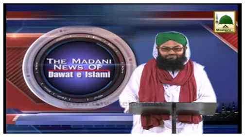 Madani Khabrain Urdu - 28 Zulqaida - 13 Sept