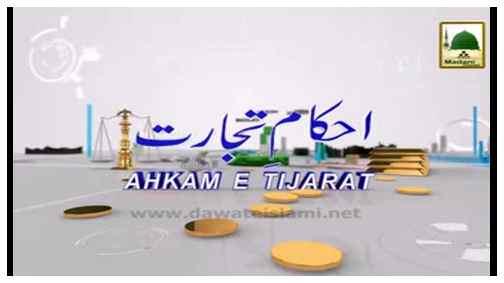 Ahkam-e-Tijarat - (Ep:114) - Qurbani Kay Mutaliq Masail