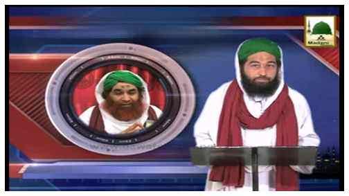News Clip-15 Sept - Ameer-e-Ahlesunnat Ki Nasir Attari Say Ayadat