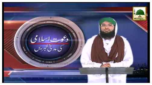 Madani News English - 29 Zulqaida - 14 Sept