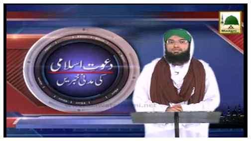 Madani News English - 29 Zulqaida - 14 Sept