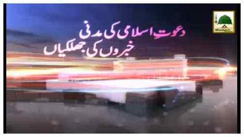 Madani News English - 30 Zulqaida - 15 Sept