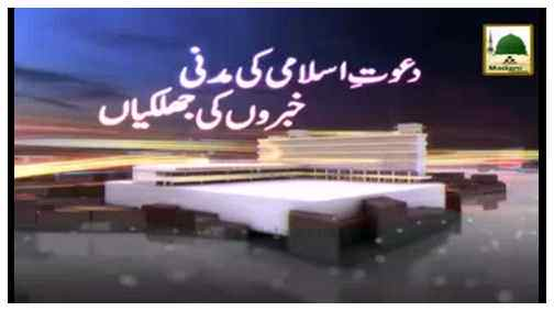 Madani Khabrain Urdu - 30 Zulqaida - 15 Sept