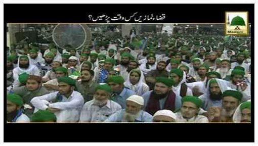 Qaza Namaz Kis Waqt Parhen?