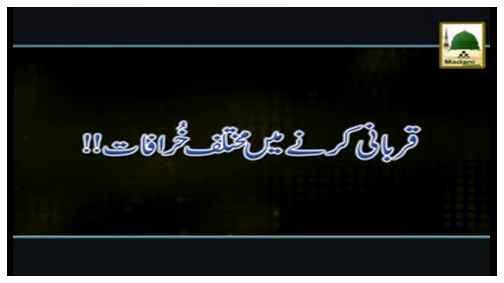 Qurbani Karnay Main Mukhtalif Khurafat
