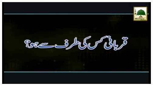 Qurbani Kis Ki Taraf Say Ho?